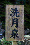 Houten teken bij Ginkakuji-Tempel (Zilveren Paviljoen) Kyoto stock afbeeldingen