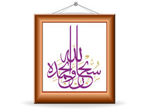 How perfect Allah is and I praise Him Royalty Free Stock Images