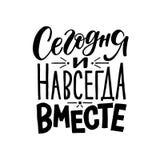 Hoy y para siempre junto Cepille la frase dibujada mano aislada en el fondo blanco Lenguaje ruso ilustración del vector