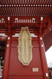 Hozo-Mon Gate Stock Image