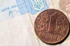 Hryvnia d'Ukrainien de pièce de monnaie Image libre de droits