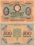 Hryvnias ucranianos viejos de la igualdad 500 del billete de banco Imagen de archivo
