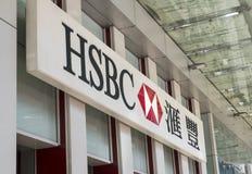 HSBC Χογκ Κογκ και επιγραφή τράπεζας της Σαγκάη στον τοίχο Η HSBC είναι ένα από το μεγαλύτερο grou τραπεζών στοκ φωτογραφίες