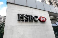 HSBC location. New York, September 28, 2016: An HSBC retail location in Manhattan Royalty Free Stock Image