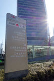HSBC Road signs  in shanghai ifc Stock Image