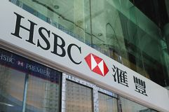 HSBC sign Royalty Free Stock Photo