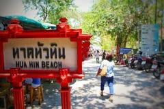 Hua Hin привлекательность взморья Таиланда стоковая фотография