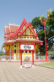 Hua Hin historic station Stock Photography