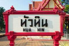 The Hua Hin transtation landmark from Prachuab, Thailand Royalty Free Stock Photos
