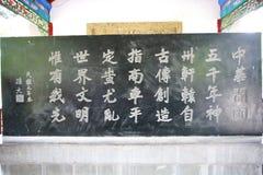Huang Di Mausoleum arkivfoto