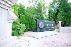 Huang Di Mausoleum arkivfoton