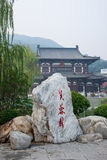 Huaqing Hot Spring Royalty Free Stock Photo