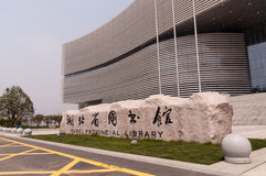 Hubei province library Stock Image