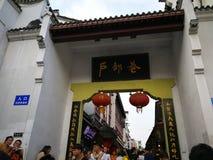Hubu Lane Royalty Free Stock Image