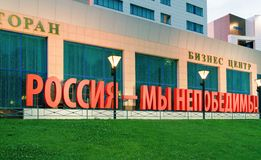A huge inscription RUSSIA - we are invincible!, Made of volumetric letters near the business center with restaurant Stock Photography