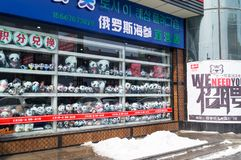 Toys of pandas in the shop window and inscription and logo Wee need You. royalty free stock image