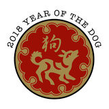 "Hund-†""traditioneller Chinese-Tierkreis-Symbol stockfoto"