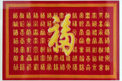 Hundred Chinese benediction Royalty Free Stock Photo
