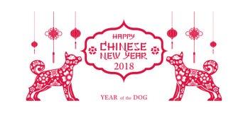 Hundsymbol, pappers- klipp, kinesiskt nytt år 2018 Royaltyfri Bild