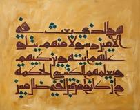 Hurofiyyat arabisk kalligrafi som är skriftlig i gamla Thulth Arkivfoton