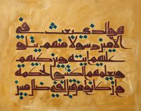 Hurofiyyat, caligrafia árabe escrita em Thulth velho fotos de stock