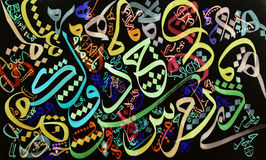 Huroofiyyat. Handwritten Arabic characters, colors were treated using the computer royalty free stock image