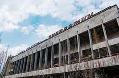 Hus av kultur Energetik på den Tjernobyl staden, Ukraina Abadoned Arkivfoto