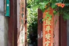 Hutong dans la vieille ville de Pékin Photographie stock libre de droits