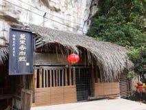 hutte traditionnelle Images libres de droits