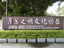 Huvudsaklig ingång av Jing-Mei Human Rights Memorial och den kulturella medeltalen royaltyfri fotografi