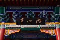 Huxinpaviljoen Royalty-vrije Stock Afbeeldingen
