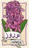 Hyacinth Bouquet rose avec des rubans pour célébrer le persan Nowruz, illustration de vecteur Images stock