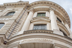 Hypovereinsbank Μόναχο Στοκ φωτογραφία με δικαίωμα ελεύθερης χρήσης
