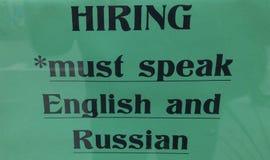 HYRA *Must tala engelska och ryss Royaltyfri Bild