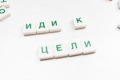 Iść Bramkowy życzenie, rosyjscy crosswords gemowi Zdjęcie Royalty Free