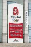 i 100 giorni lasciati lavorano le Olimpiadi a Pechino Fotografia Stock Libera da Diritti
