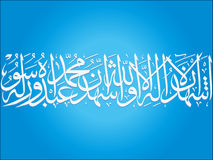 Free I Bear Witness That There Is No God But Allah And I Bear Witness That Muhammad Is The Messenger Of God Royalty Free Stock Photo - 44750275