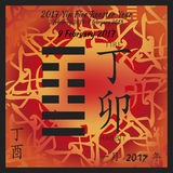 I ching calendar 2017 Royalty Free Stock Photography