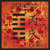 I ching calendar 2017 Stock Images