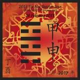 I ching calendar 2017. Symbol of i ching hexagram from chinese hieroglyphs. Translation of 12 zodiac feng shui signs hieroglyphs- wood and monkey. I ching stock illustration