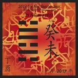 I Ching Kalender 2017 Lizenzfreie Stockfotos