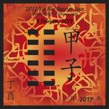 I Ching Kalender 2017 Lizenzfreie Stockfotografie