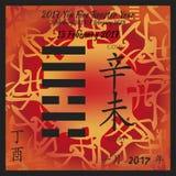 I Ching Kalender 2017 Lizenzfreies Stockbild