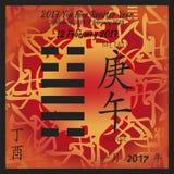 I Ching Kalender 2017 Stockbild