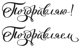 I congratulate handwritten calligraphy text translation from Russian. Isolated on white vector illustration Royalty Free Stock Image