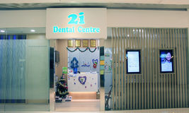 2i dental centre in hong kong Royalty Free Stock Photography