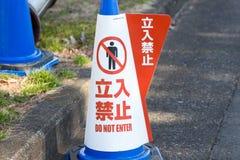 I giapponesi non entrano nel segno Immagine Stock