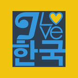 I love Korea Stock Images
