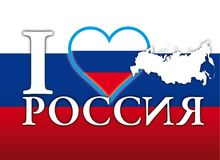 I love Russia, flag, heart and map symbols. Vector illustration, touristic image Stock Photography