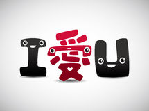 I love you chinese type Royalty Free Stock Images